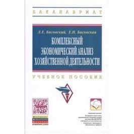 Басовский Л., Басовская Е. Комплексный экономический анализ хозяйственной деятельности. Учебное пособие