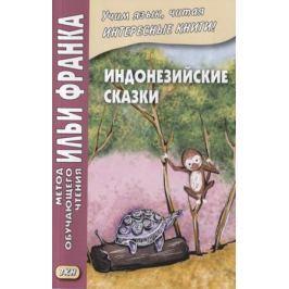 Грушевский В. (сост.) Индонезийские сказки