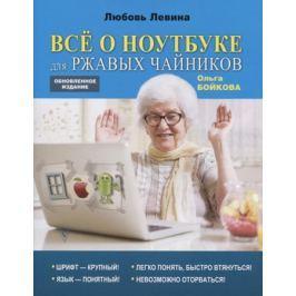 Бойкова О., Левина Л. Все о ноутбуке для ржавых чайников