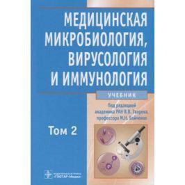 Зверев В., Бойченко М. (ред.) Медицинская микробиология, вирусология и иммунология. Учебник в двух томах. Том 2 + CD