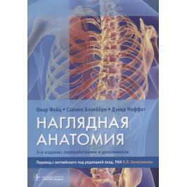 Фейц О., Блэкберн С., Моффат Д. Наглядная анатомия
