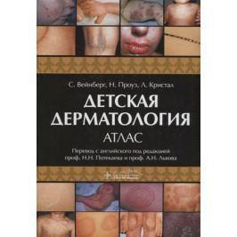 Вейнберг С., Проуз Н., Кристал Л. Детская дерматология. Атлас