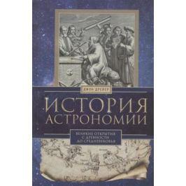 Дрейер Дж. История астрономии. Великие открытия с древности до Средневековья