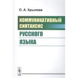 Крылова О. Коммуникативный синтаксис русского языка