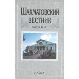 Приходько И. (ред.) Шахматовский вестник. Выпуск 10-11