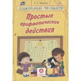 Харченко Т. Простые арифметические действия