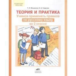 Мишакина Т., Гладкова С. Теория и практика. Учимся применять правила по русскому языку во 2 классе
