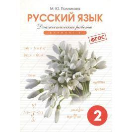 Полникова М. Диагностические работы по русскому языку для 2 класса. Вариант 1
