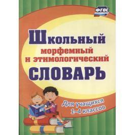 Лободина Н. (сост.) Школьный морфемный и этимологический словарь. Для учащихся 1-4 классов