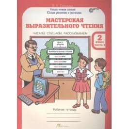 Синицын В. Мастерская выразительного чтения. 2 класс. Рабочая тетрадь. Часть 1. Читаем, слушаем, рассказываем