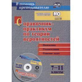 Сагателова Л. (авт.-сост.) Справочник-практикум по теории вероятностей. 7-11 классы. Положения, рекомендации, решение задач (+CD)