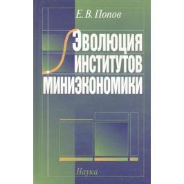 Попов Е. Эволюция институтов миниэкономики