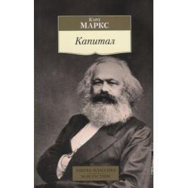 Маркс К. Капитал. Квинтэссенция всех томов