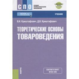 Криштафович В., Криштафович Д. Теоретические основы товароведения. Учебник (+eПриложение: тесты)