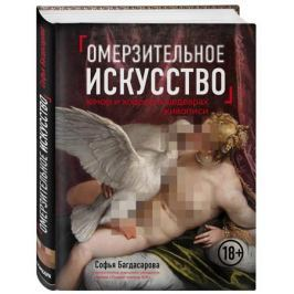 Багдасарова С. Омерзительное искусство: юмор и хоррор в шедеврах живописи