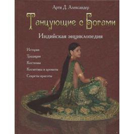 Александер А. Танцующие с Богами. Индийская энциклопедия