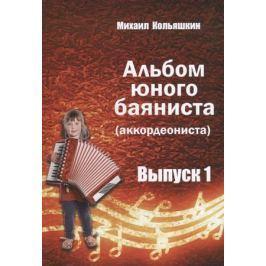 Кольяшкин М. Альбом юного баяниста (аккордеониста). Выпуск 1