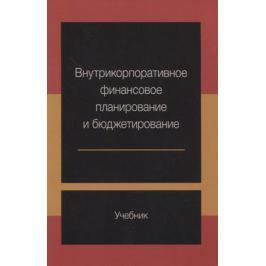 Ермилова М., Азизи Е., Косов М., Солтаханов А. Внутрикорпоративное финансовое планирование и бюджетирование. Учебник