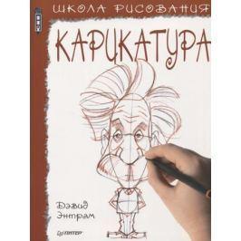 Энтрам Д. Школа рисования. Карикатура