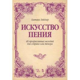 Зейдлер Г. Искусство пения. 40 прогрессивных мелодий для сопрано или тенора. Учебное пособие