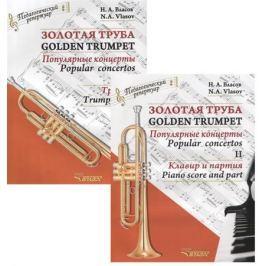 Власов Н. Золотая труба. Популярные концерты Часть II / Golden trumpet. Popular concertos. II (комплект из 2 книг)