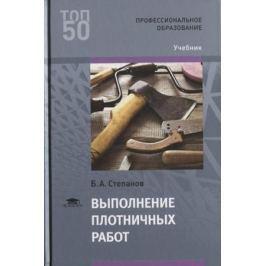 Степанов Б. Выполнение плотничных работ. Учебник