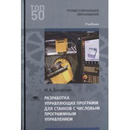 Босинзон М. Разработка управляющих программ для станков с числовым программным управлением. Учебник
