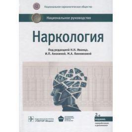 Иванца Н., Анохина И., Винникова М. Наркология