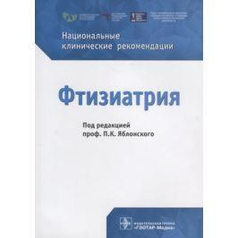 Яблонский П. (ред.) Фтизиатрия. Национальные клинические рекомендации