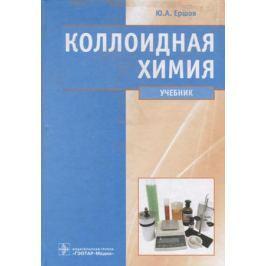 Ершов Ю. Коллоидная химия. Учебник