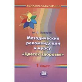 Лазарев М. Методическиек рекомендации к курсу