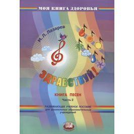Лазарев М. Здравствуй! Книга песен. В четырех частях. Часть 2