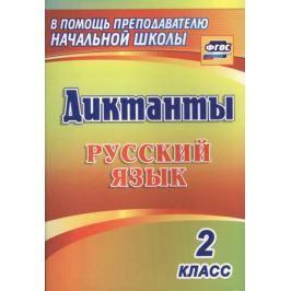 Русский язык. 2 класс. Диктанты