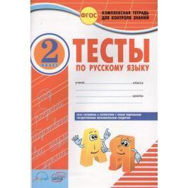 Володарская М. Тесты по русскому языку. 2 класс