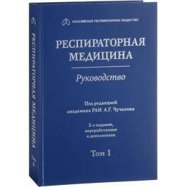 Чучалин А. (ред.) Респираторная медицина : руководство. В 3 томах. Том 1