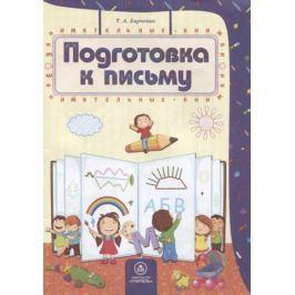 Харченко Т. Подготовка к письму