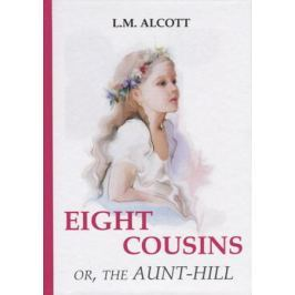 Alcott L. Eight Cousins or, The Aunt-Hill