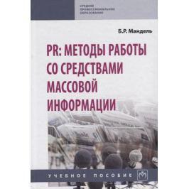 Мандель Б. PR: методы работы со средствами массовой информации. Учебное пособие