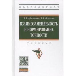 Афанасьев А., Погонин А. Взаимозаменяемость и нормирование точности. Учебник