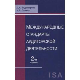 Ендовицкий Д., Панина И. Международные стандарты аудиторской деятельности