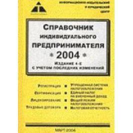 Справочник индивидуального предпринимателя 2004