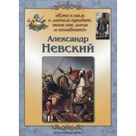 Жукова Л. «Кто к нам с мечом придет, тот от меча и погибнет!» Александр Невский
