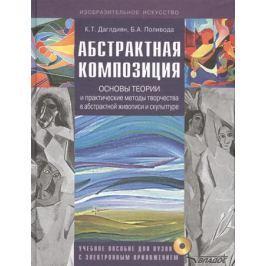 Даглдиян К., Поливода Б. Абстрактная композиция. Основные теории и практические методы творчества в абстрактной живописи и скульптуре (с электронным приложением) (+CD)