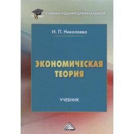Николаева И. Экономическая теория. Учебник