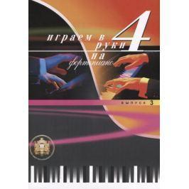 Голышева Ю. Играем в 4 руки на фортепиано Выпуск 3