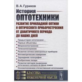 Гуриков В. История оптотехники. Развитие прикладной оптики и оптического приборостроения от доантичного периода до наших дней