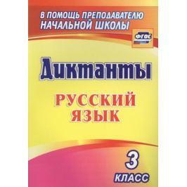 Виноградова Е. (сост.) Русский язык. 3 класс. Диктанты