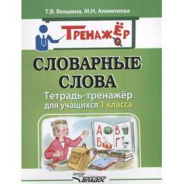 Векшина Т., Алимпиева М. Словарные слова. Тетрадь-тренажер для учащихся 1 класса