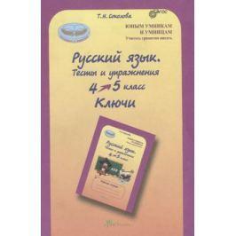Соколова Т. Русский язык. 4-5 класс. Тесты и упражнения. Ключи