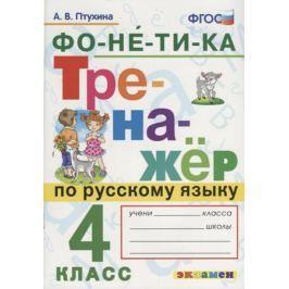 Птухина А. Фонетика. Тренажер по русскому языку. 4 класс